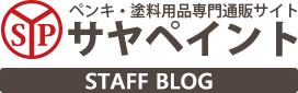 サヤペイントブログ